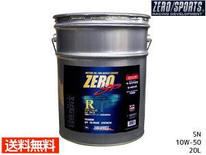 エンジンオイル 10W-50 10W50 SN 20L ZERO SP チタニウムR スバル専用 0826014 ゼロスポーツ ZERO SPORTS ペール缶 化学合成油 送料無料