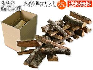 備後の薪 広葉樹 混合セット 1箱 約 25kg 国産 自然乾燥 水分量 20%前後 クヌギ カシ ナラ コナラ サクラ 等 キャンプ 薪ストーブ 送料無料