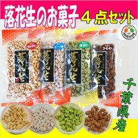 落花生のお菓子(4点セット)