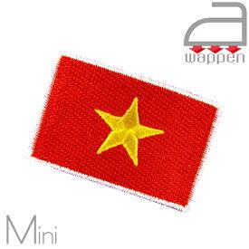 アイロンワッペン//Vietnam ベトナム国旗 ミニサイズ (サイゴン 東南アジア)