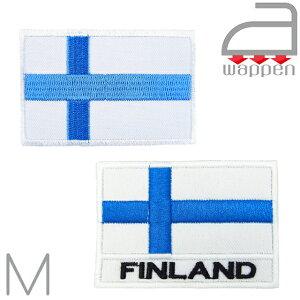 アイロンワッペン//フィンランド国旗 Mサイズ 〈A〉ノーマル 〈B〉文字入り (SUOMI 北欧 スオミ ヘルシンキ)