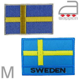 アイロンワッペン//スウェーデン国旗 Mサイズ 〈A〉ノーマル 〈B〉「SWEDEN」文字入り (北欧 ストックホルム)