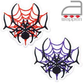 アイロンワッペン//スパイダー 蜘蛛&クモの巣 ホワイト×パープルorレッド 2カラー (昆虫 アップリケ spyder 刺繍)