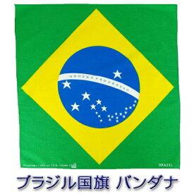 バンダナ || BRAZIL/ブラジル国旗 コットン100% (サンパウロ リオデジャネイロ 南米)