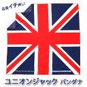 バンダナ || ユニオンジャック イギリス国旗 レギュラーサイズ 100%コットン製 (British 英国 mini ロンドン)