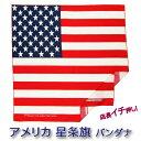 バンダナ || 星条旗/アメリカ国旗 レギュラーサイズ コットン100% (America USA 米軍 米国 プロ野球助っ人応援)