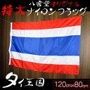 特大ナイロン製フラッグ タイ国旗 80cm×120cm (Thailand ムエタイ 古式マッサージ トムヤム ポスター)