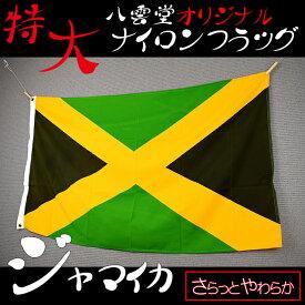 ナイロン製フラッグ Jamaica ジャマイカ国旗 オリジナル (キングストン 中米 カリブ ダンスホール ポスター)