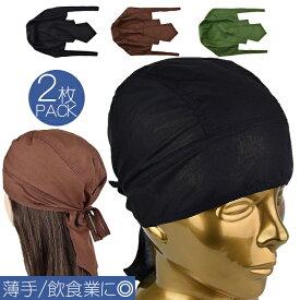 かんたんバンダナキャップ 2枚パック コットン100% ブラック/グリーン/ブラウン 組み合わせ6パターン 八雲堂オリジナル (速乾 衛生 帽子 ユニフォーム ヘルメットインナー)