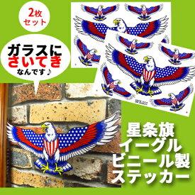 USA星条旗モチーフ イーグル ビニール素材 カッティングステッカー B5サイズ ダブル 2枚セット  (シール ガラス EAGLE フライト エアフォース 空軍 アメリカ)