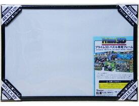 3Dパズルフレーム(黒)46×31cm