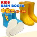 [メール便対応]キッズレインブーツ中敷き[13〜19cm]日本製/インソール/長靴/長くつ/長ぐつ/男女兼用/雨具/子供/レイン…