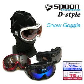 【徹底処分】Spoon/D-style メンズ スノーゴーグル アダルト ユニセックス[4型]くもり止め/紫外線防止/UVカット【あす楽】【RCP】02P18Jun16
