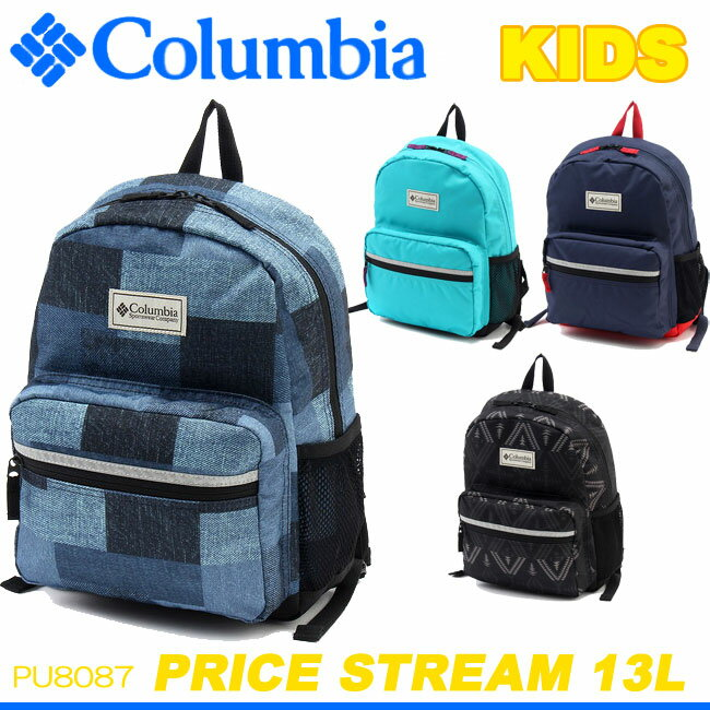 [Columbia]コロンビア [キッズ]プライスストリーム[13L]バックパック[4色]PU8087Price Stream 13L Backpack/リュックサック/デイパック/ユースYOUTH/子供/男女兼用UNISEX/BackPack/ハイキング/遠足/旅行【RCP】