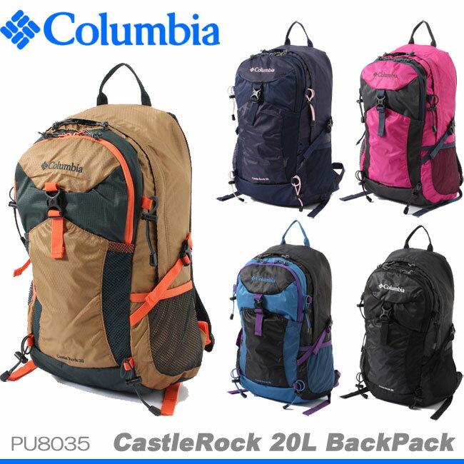 【送料無料】[Columbia]コロンビア キャッスルロック[20L] バックパック/PU8035/リュックサックリュック/デイバッグ/デイパック/男女兼用/登山/ハイキング/トレッキング/Castle Rock /【RCP】