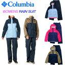 【送料無料】[Columbia]コロンビア [レディース]レインスーツ上下セット[S〜XL][4色]PL0125/PL0016/Womens/ウィメンズ…
