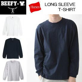 [メール便対応]Hanes[BEEFY-T]ビーフィーロングTシャツ(長袖)[XS〜XL][4色]H5186/ヘインズ ビーフィー ヘビーウェイトTシャツ/ロンT/Hanes BEEFY/1P/コットン/綿100%/無地/白/黒/紺/グレー【あす楽】【RCP】