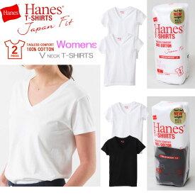 [メール便対応] Hanes ヘインズ(レディース)VネックTシャツ[2枚組][M-L]HW5315/HW5325/Vネック/女性 ヘインズ ジャパンフィット/WOMENS/JapanFit/2P/コットン/綿100%/無地/インナー/白/黒/日本人体型/【RCP】【あす楽】