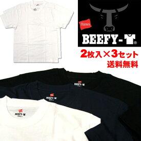 【送料無料】Hanes[BEEFY-T]半袖クルーネック【2枚組×3セット】ビーフィーTシャツ[XS〜XL][4色]H5180-2/ヘインズジャパン ビッフィ ヘビーウェイトTシャツ/Hanes BEEFY/2P/コットン/綿100%/無地/白/グレー/黒/紺【あす楽】【RCP】