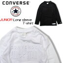 【メール便対応】2020新作 [CONVERSE] コンバース[ジュニア] 長袖Tシャツ[130-160cm] キッズ/C1201/ALL STAR立体ロゴ…