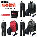 【2021年 新春福袋】 MIZUNO ミズノ [メンズ] 福袋[M-LL]/中綿ブルゾン/パンツ/ハイネックシャツ/靴下/52JH05508/52J…