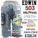 【35%offSale!!】★【EDWIN503エドウィンKIDS】【アイスブルー】【デニムハーフパンツ】【らくらく〜RIBウエスト】【…
