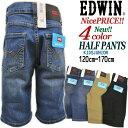 【今なら5%OFF】 EDWIN エドウィン レギュラー 5ポケット ハーフ デニム【しかも2本で送料無料】 カラー パンツ KIDS …