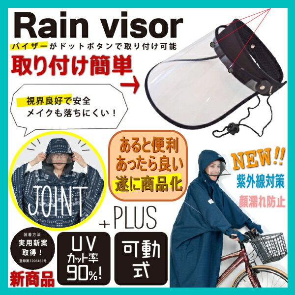 【再再再入荷】【便利!!顔が濡れないレインバイザー】【ツバが透明で視界がクリア】【上下可動式】【雨の日の自転車運転にオススメです。】UV紫外線カット/曇り止め/梅雨対策レイングッズ/カッパ/レインコート【フリーサイズ】■