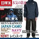 【送料無料】【再入荷】【EDWIN・メンズ】【上下SETレインスーツ(パンツ付き)】【ネイビー迷彩柄】【雨に勝つ本気のレインコート。コ…