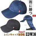 【送料無料】 EDWIN エドウィン 襟もとも安心 防水透湿 レインキャップ カジメイク コラボ レインキャップ 帽子 メン…