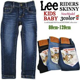 【 送料無料!! 】 人気モデルがお得プライスでRENEWAL!! Lee キッズ RIDERS BASIC SKINNY 男女兼用 スキニーデニムパンツ リー KIDSモデル リアルVintageUSEDWASH加工 本格派デニム LK6225 3色展開 BABY 80ccm〜120cm