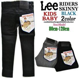 【 送料無料!! 】 人気モデルがお得プライスでRENEWAL!! Lee キッズ RIDERS BASIC SKINNY 男女兼用 スキニー カラーパンツ ブラック リー KIDSモデル VintageUSEDWASH加工 本格派 LK6225 2色展開 BABY 80cm〜120cm