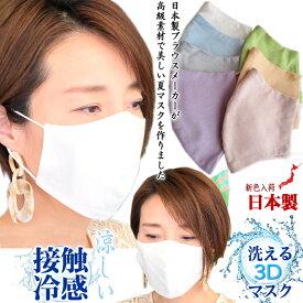 小池百合子マスクメーカー