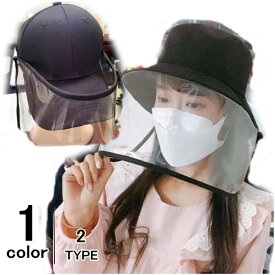 フェイスガード 帽子 ウイルス対策 透明マスク つば広 ハット キャップ 新型コロナウイルス 飛沫防止 顔面保護カバー ブラック 男女兼用 メール便送料無料(アパレル)