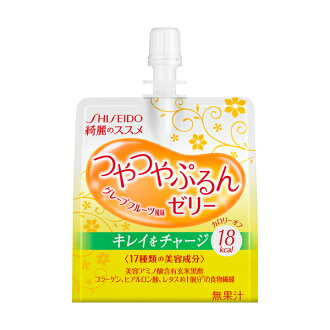 Shiseido staff recommendations of nice shiny puru's jelly (grapefruit) 150 g food! This product adds less than 6 points after the order and shipping costs 630 Yen