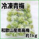 冷凍青梅(南高梅)1kg 和歌山産 梅酒・梅ジュース用