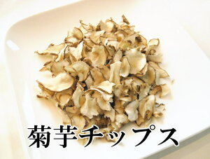 【送料無料】和歌山産 菊芋(キクイモ)チップス 50g×3 【無農薬】テレビで話題のスーパーフード