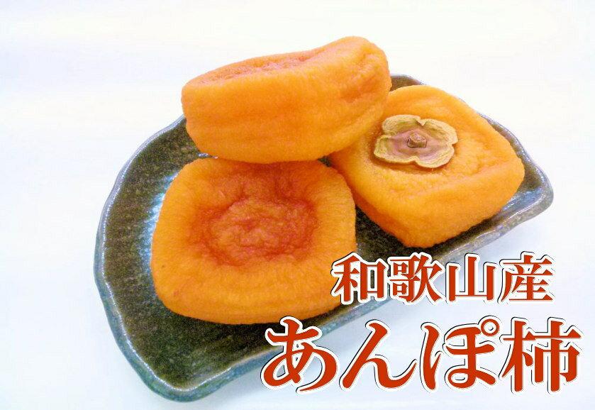 和歌山産 あんぽ柿(干し柿) 18個(3入り×6袋)送料無料