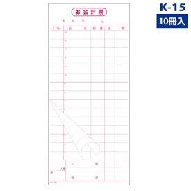 K-15 会計票2枚複写 ミシン15本(10冊入)【伝票】【勘定書】【勘定表】【勘定書き】【あいそ】【お愛想】【勘定書き】【伝票】