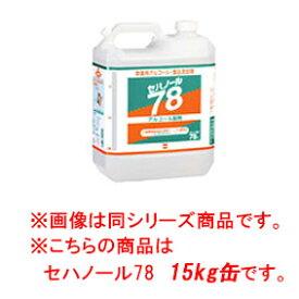 除菌用アルコール 食品添加物 セハノール78 15kg 缶