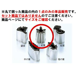 EBM 18-8 手造抜型 秋 紅葉 #1【抜き型】【型抜き】【料理細工】【和食割烹】