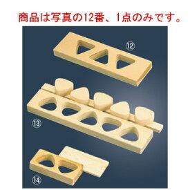 EBM 木製 おにぎり型 2穴【おむすび】【押し型】【抜き型】