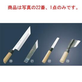 兼松作 日本鋼 うなぎさき 名古屋型【包丁】【キッチンナイフ】【和包丁】