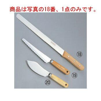 パティシエール ケーキナイフ PP-537【包丁】【キッチンナイフ】【業務用】【パン切り包丁】