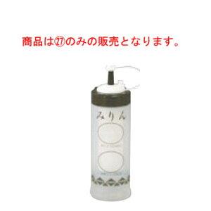 調味料ボトル さじかげん ME-400S みりん【業務用】【調味料入れ】【ボトルディスペンサー】