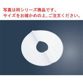 シフォンケーキ型用 敷紙 No.1275 23cm用(20枚入)【業務用】【ケーキ紙】【焼紙】