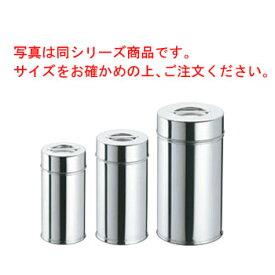 EBM 18-8 茶缶(コーヒー・紅茶缶)18cm【茶道具】【茶筒】