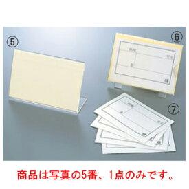 えいむ L型 カード立て LP-2 中 86×58【名札カード】【ネームカード】【食札立て】