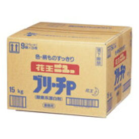 花王 漂白剤ブリーチP 15kg【漂白剤】