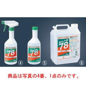 セハノール78(除菌用アルコール)ガンスプレー 500ml【清掃用品】【キッチン用品】【洗剤】